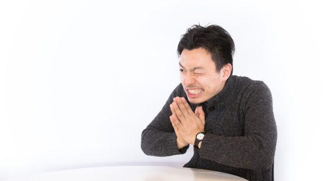 千五百円おごっても2千円の踏み倒しは絶対許さない。真剣なだけに男46歳の闇
